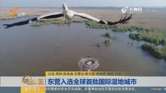 东营入选全球首批国际湿地城市