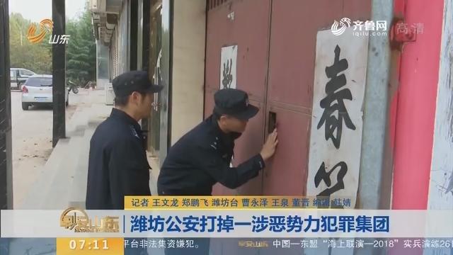 【闪电新闻排行榜】潍坊公安打掉一涉恶势力犯罪集团