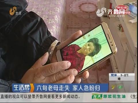 潍坊:六旬老母走失 家人急盼归