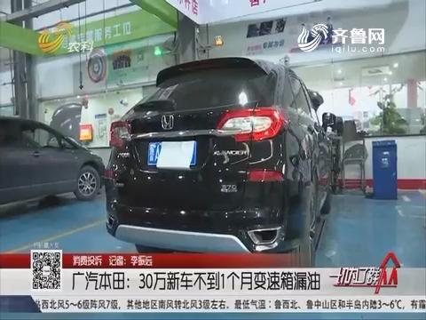 【消费投诉】广汽本田:30万新车不到1个月变速箱漏油