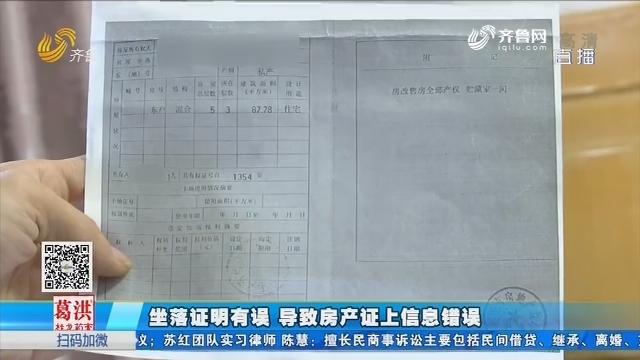 枣庄:买二手房拿到房产证 坐落位置楼号有误
