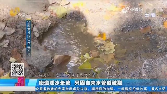 济南:街道溪水长流 只因自来水管道破裂
