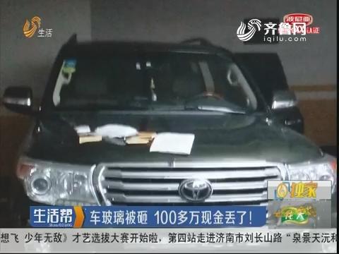 济宁:车玻璃被砸 100多万现金丢了!