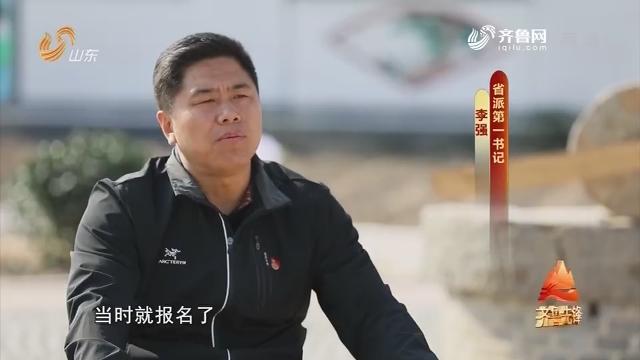 20181027《齐鲁先锋》:在习近平新时代中国特色社会主义思想指引下·第一书记风采录 李强——从卖产品到树品牌