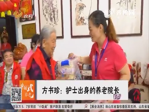 【中国式养老】方书珍:护士出身的养老院长