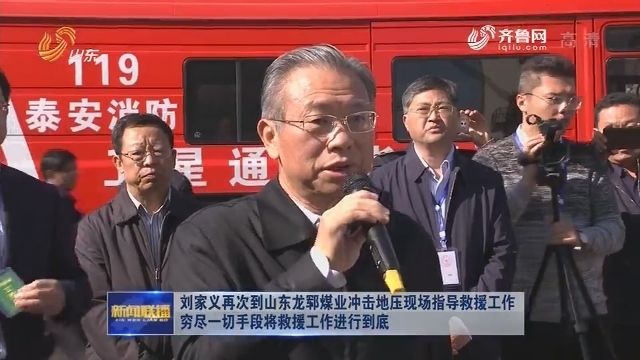 刘家义再次到山东龙郓煤业冲击地压现场指导救援工作 穷尽一切手段将救援工作进行到底