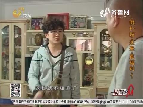 """【中国式养老】大爷大妈擦亮眼:""""假补贴""""送来""""真福利""""?"""