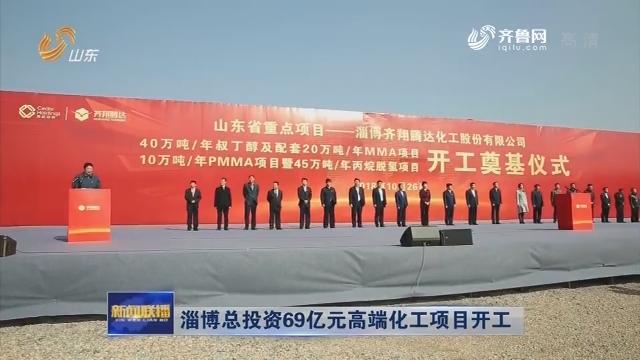 淄博总投资69亿元高端化工项目开工