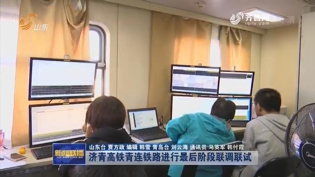 济青高铁青连铁路进行最后阶段联调联试
