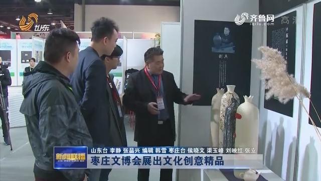 枣庄文博会展出文化创意精品