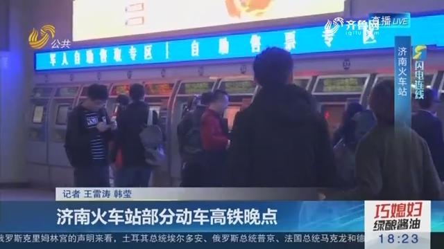 【闪电连线】济南火车站部分动车高铁晚点