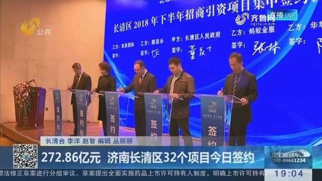 272.86亿元 济南长清区32个项目10月27日签约