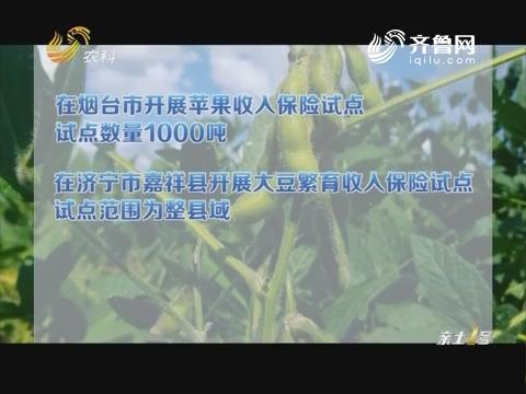 山东省开展农业保险创新试点工作