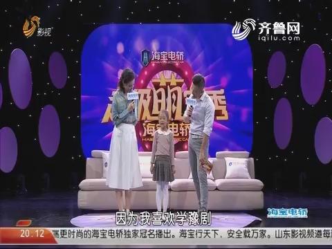 2018年10月27日《超级萌宝秀》完整版
