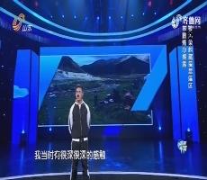 20181027《美丽中国》:林鹏痛心揭露 被污染的藏民居住区