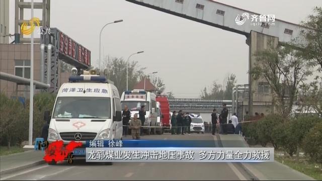 20181027《问安齐鲁》:龙郓煤业发生冲击地压事故 多方力量全力救援
