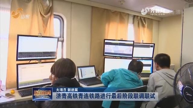 【大项目 新进展】济青高铁青连铁路进行最后阶段联调联试