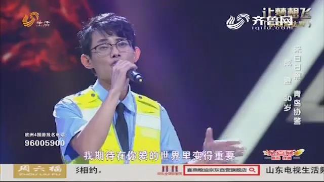 让梦想飞:青岛协警妻女登台评委杨波自责失误