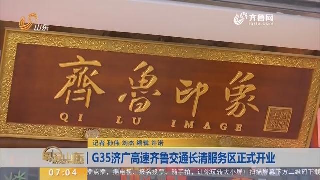 G35济广高速齐鲁交通长清服务区正式开业