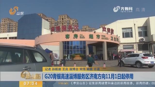 G20青银高速淄博服务区济南方向11月1日起停用