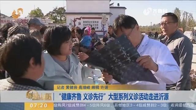 """""""健康齐鲁 义诊先行""""大型系列义诊活动走进沂源"""
