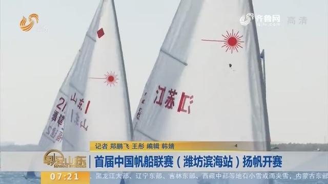 首届中国帆船联赛(潍坊滨海站)扬帆开赛
