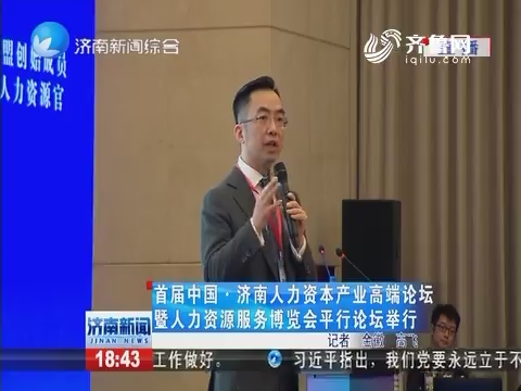 首届中国·济南人力资本产业高端论坛暨人力资源服务博览会平行论坛举行