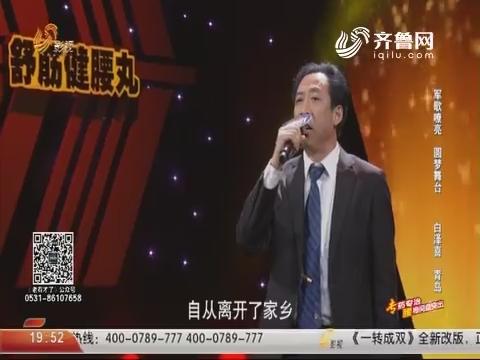 20181027《老有才了》:军歌嘹亮 圆梦舞台