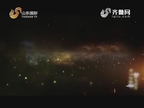20181027《文旅之都》:山东博山琉璃文化艺术节