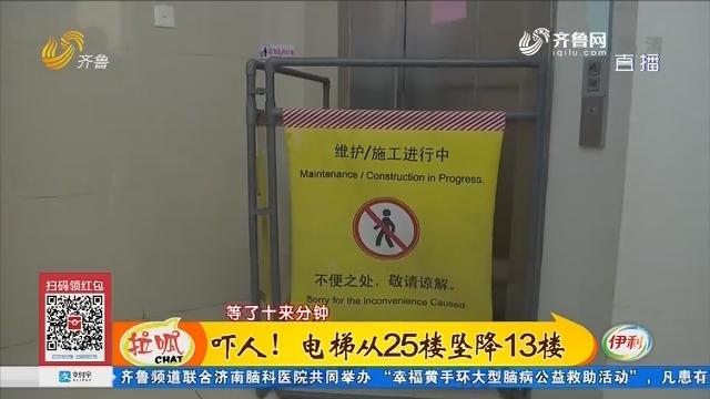 濟南:嚇人!電梯從25樓墜降13樓