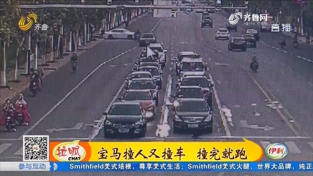 淄博:寶馬撞人又撞車 撞完就跑