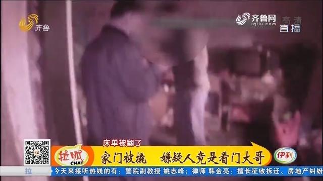 广饶:家门被撬 嫌疑人竟是看门大哥