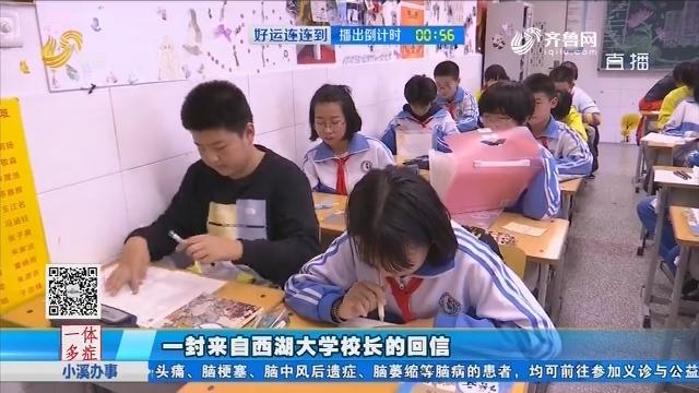 """济南:12岁少年 为西湖大学""""最小创始人"""""""