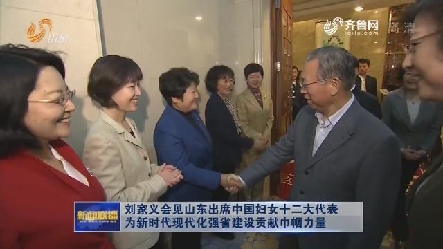 刘家义会见山东出席中国妇女十二大代表 为新时代现代化强省建设贡献巾帼力量