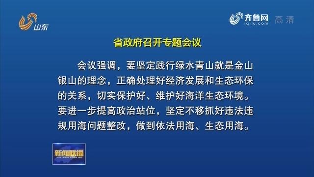 省政府召開違法違規用海問題整改專題會議