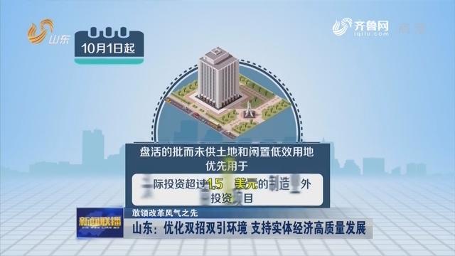 【敢领改革风气之先】山东:优化双招双引环境 支持实体经济高质量发展