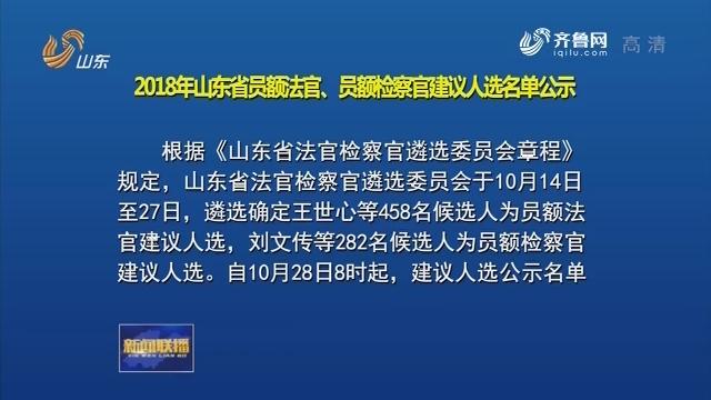 2018年山东省员额法官、员额检察官建议人选名单公示