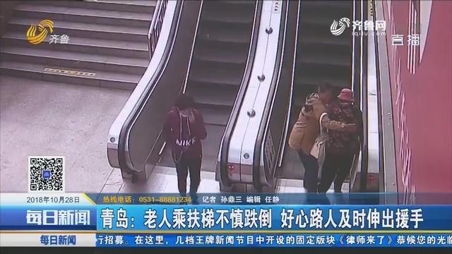青岛:老人乘扶梯不慎跌倒 好心路人及时伸出援手