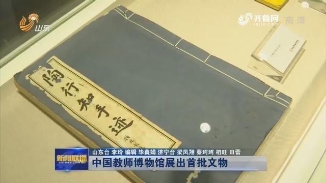 中国教师博物馆展出首批文物