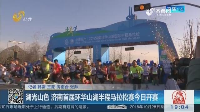 湖光山色 济南首届环华山湖半程马拉松赛28日开赛