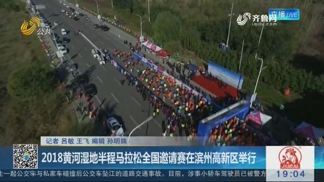 2018黄河湿地半程马拉松全国邀请赛在滨州高新区举行