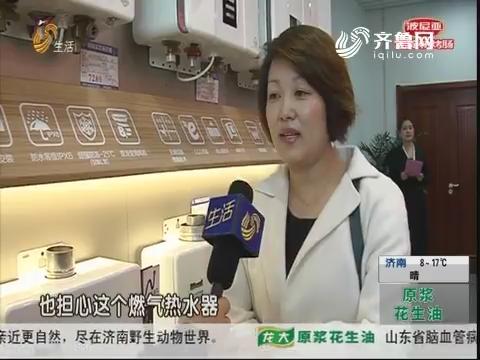 """济南:新房装修 如何选""""安全""""热水器?"""