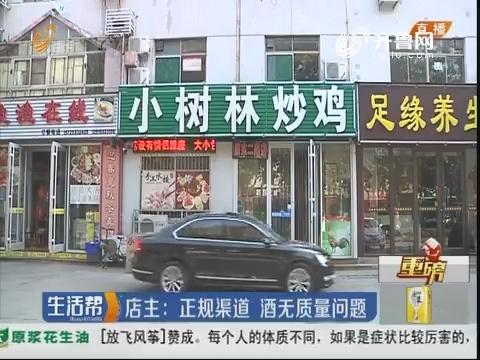 """【重磅】淄博:买瓶""""牛栏山"""" 内部有异物?"""