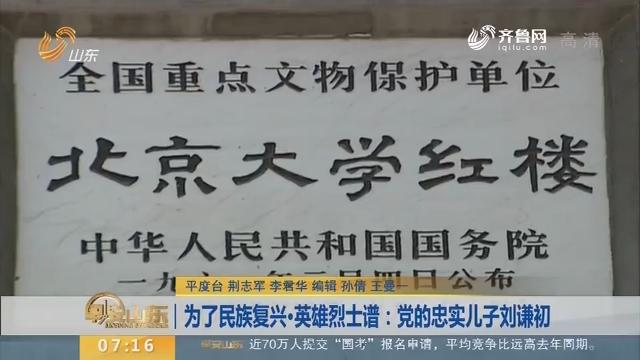 【闪电新闻排行榜】为了民族复兴·英雄烈士谱:党的忠实儿子刘谦初