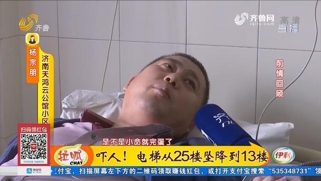 济南:吓人!电梯从25楼坠降到13楼