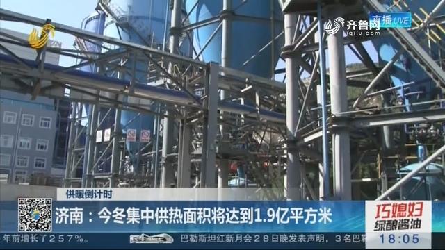 【供暖倒计时】济南:今冬集中供热面积将达到1.9亿平方米