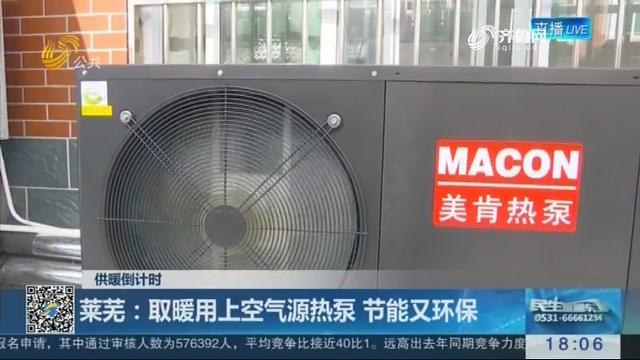 【供暖倒计时】莱芜:取暖用上空气源热泵 节能又环保