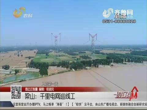 【身边正能量】梁山:千里电网巡线工