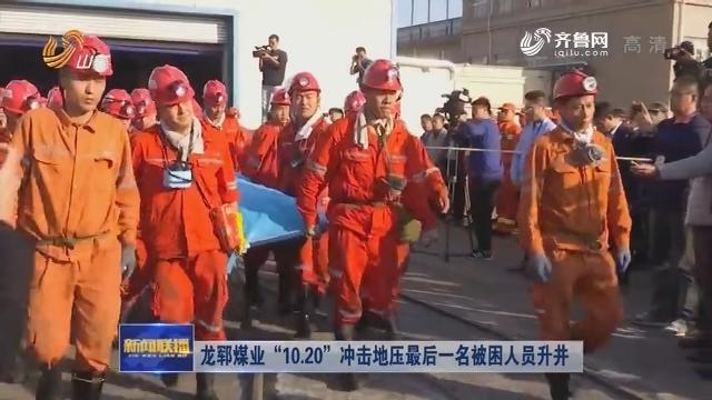"""龙郓煤业""""10·20""""冲击地压最后一名被困人员升井"""