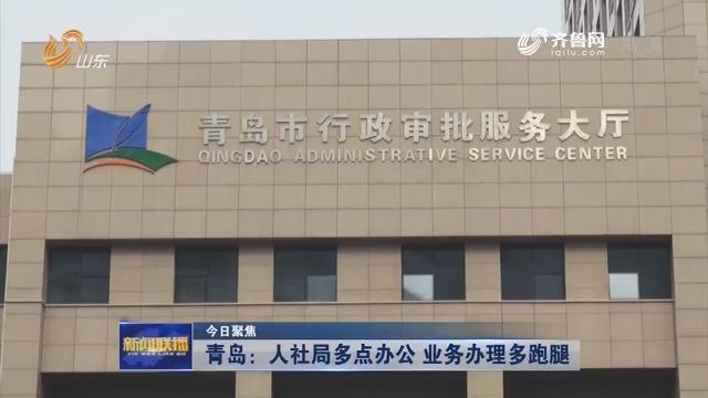 【今日聚焦】青岛:人社局多点办公 业务办理多跑腿